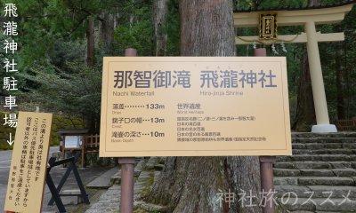 飛瀧神社駐車場(熊野那智大社の社有地)