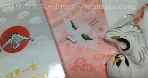 物部神社の御朱印帳と鶴のおみくじ
