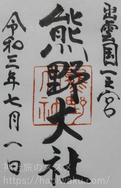 熊野大社の御朱印
