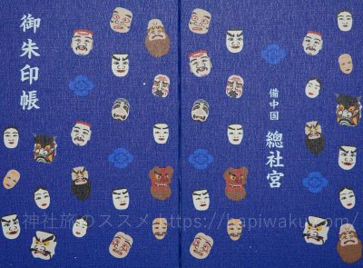 備中國総社宮の御朱印帳