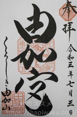 由加神社本宮の御朱印