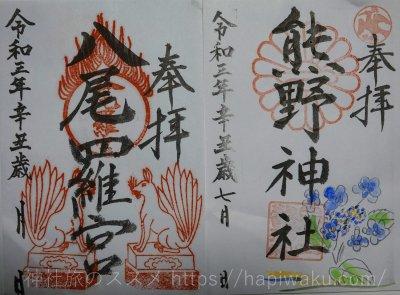 日本第一熊野神社の御朱印