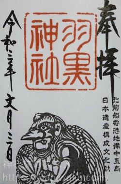 羽黒神社の御朱印