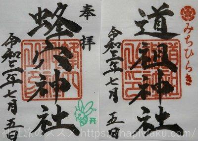 鉢穴神社の御朱印