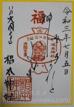 椙本神社の御朱印