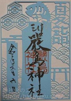 三津厳島神社の御朱印