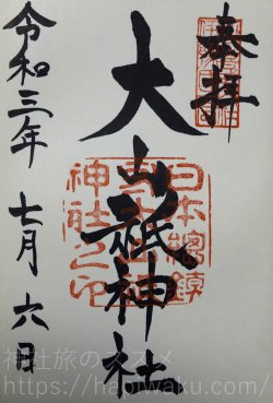 大山祇神社の御朱印