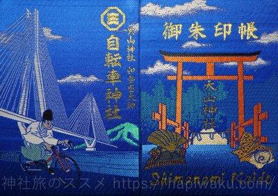 大山神社の御朱印帳