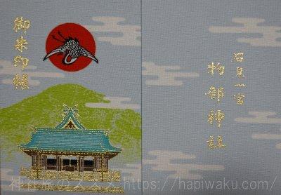 物部神社の御朱印帳