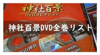 神社百景DVD全巻リスト