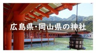 広島県・岡山県の神社と御朱印リスト