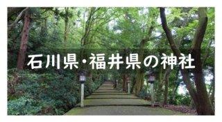 石川県・福井県の神社と御朱印リスト