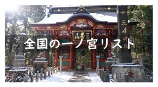 一の宮神社リスト