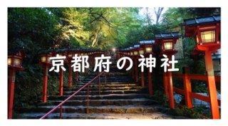 京都府の神社と御朱印リスト