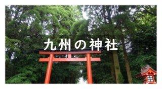 九州の神社と御朱印リスト