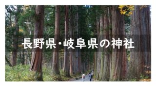 長野県・岐阜県の神社と御朱印リスト