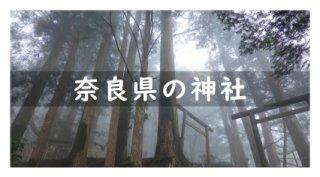 奈良県の神社と御朱印リスト