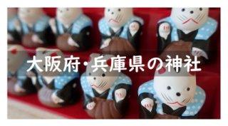 大阪府・兵庫県の神社と御朱印リスト