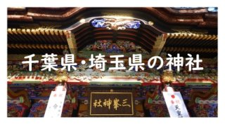 神奈川県・埼玉県の神社と御朱印リスト