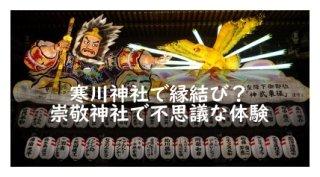 寒川神社の縁結びで結婚できた不思議体験