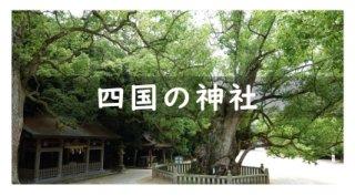 四国の神社と御朱印リスト
