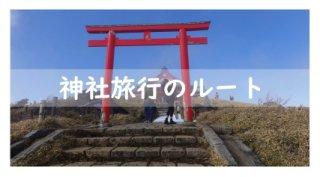 神社旅行のルート