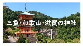 和歌山県・滋賀県の神社と御朱印リスト