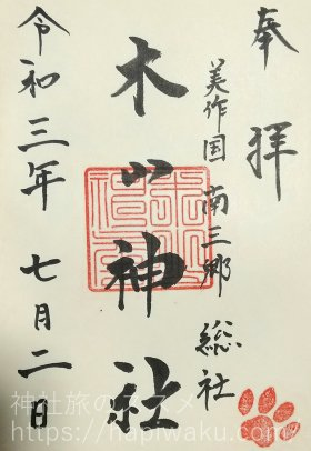 木山神社の御朱印