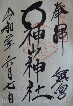 大神山神社奥宮の御朱印