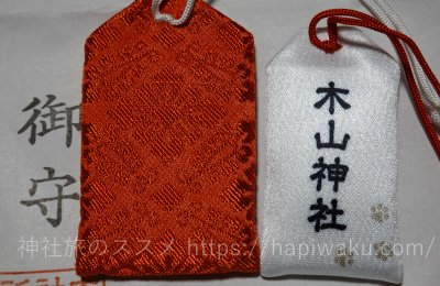 木山神社のお守り