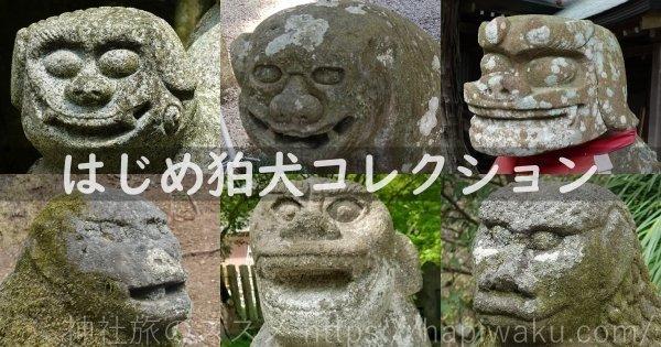 神社のはじめ狛犬