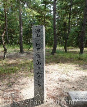 白鳥神社の日本一低い山