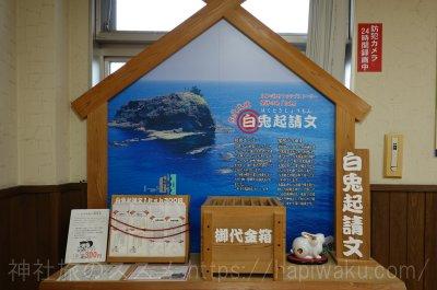 道の駅の白兎神社