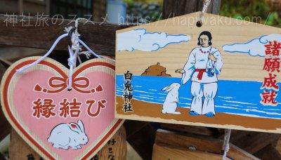 白兎神社の絵馬