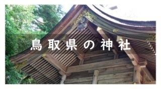 鳥取県の神社
