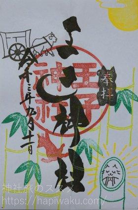 徳島の王子神社御朱印