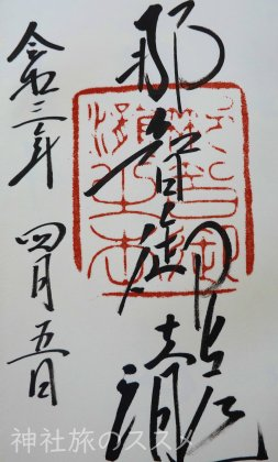 熊野那智大社の飛瀧神社の御朱印